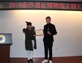 C:Usersyanhao ChenDesktop81229 2018金沙遗址博物馆文创工作交流会照片 329.jpg