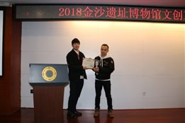 C:Usersyanhao ChenDesktop81229 2018金沙遗址博物馆文创工作交流会照片 336.jpg