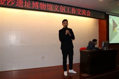 C:Usersyanhao ChenDesktop81229 2018金沙遗址博物馆文创工作交流会照片 341.jpg
