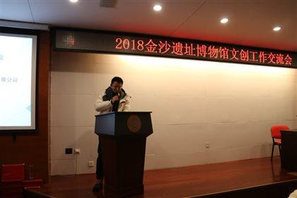 C:Usersyanhao ChenDesktop81229 2018金沙遗址博物馆文创工作交流会照片 349.jpg